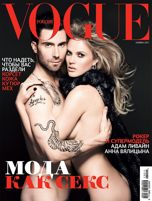 Anne and Adam bare all for Vogue Russia