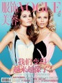 Natasha Poly and Isabeli Fontana for Vogue China