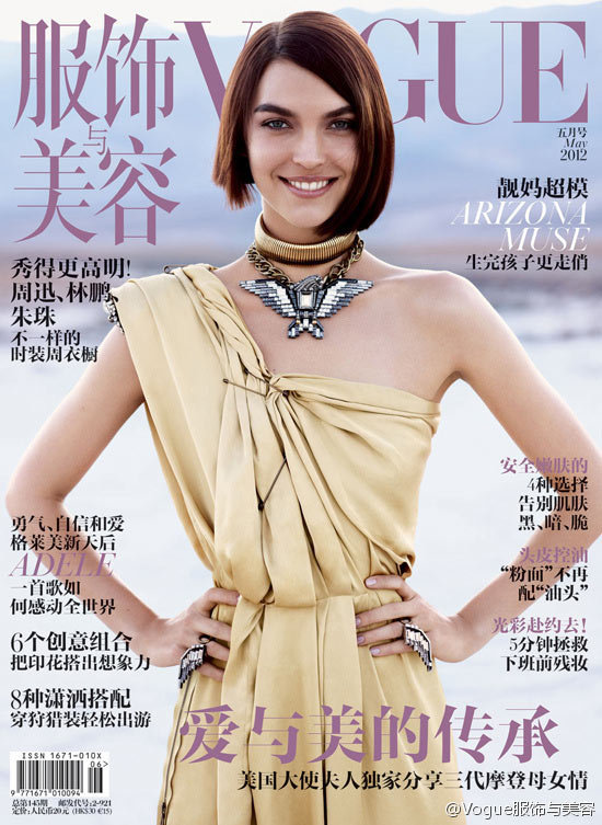 Arizona Muse covers Vogue China in Lanvin