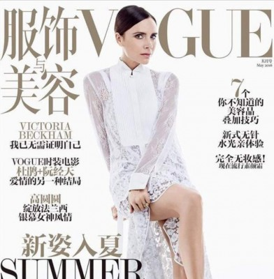 Victoria Beckham Fronts Vogue China